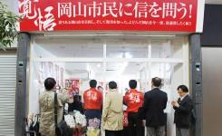 岡山市議会議員立候補予定者森脇ひろしミニ集会