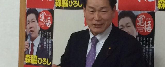森脇ひろしミニ集会