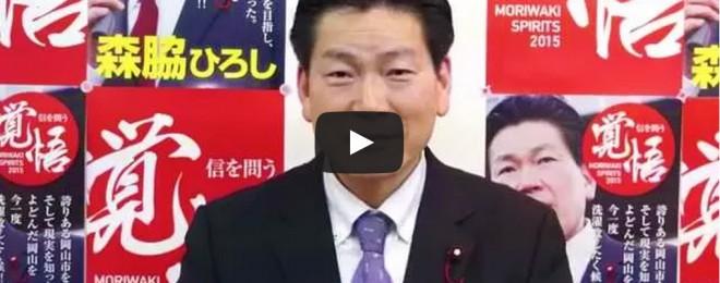 森脇ひろし「覚悟」のメッセージ