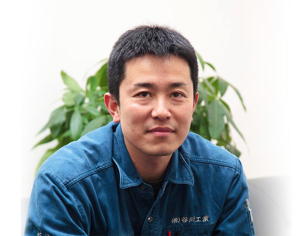 株式会社谷川工業代表取締役社長谷川理様