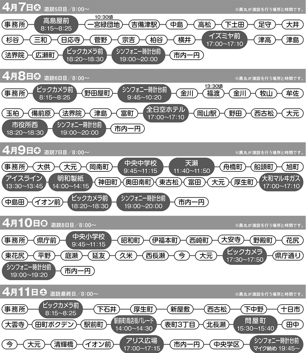 岡山市市議会議員立候補予定者森脇ひろし遊説予定