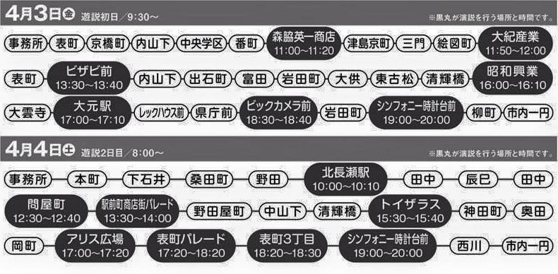 森脇ひろし遊説予定