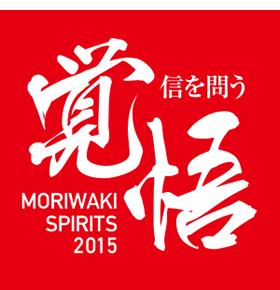 森脇ひろし公式サイト|岡山市議会議員選挙立候補者